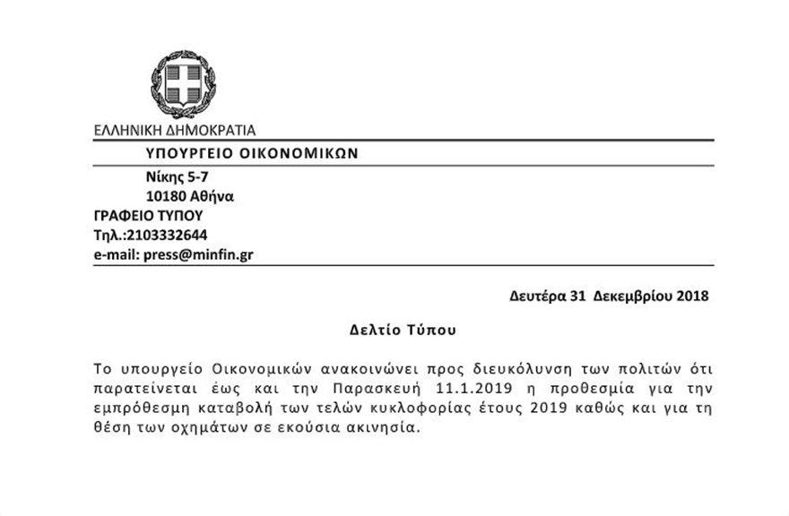 teli98  Παράταση για τα τέλη κυκλοφορίας μέχρι και τις 11 Ιανουαρίου teli98