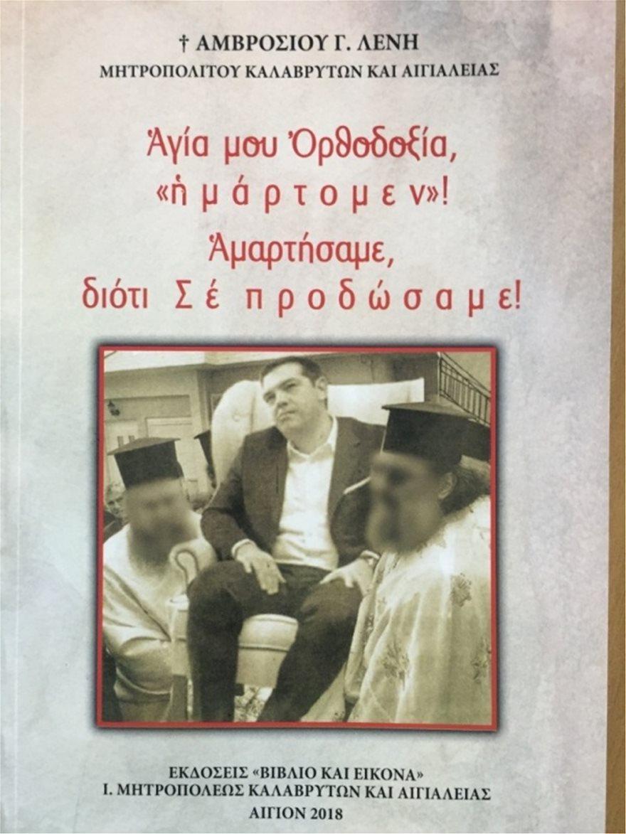 amvrosios_vivlio_tsipras