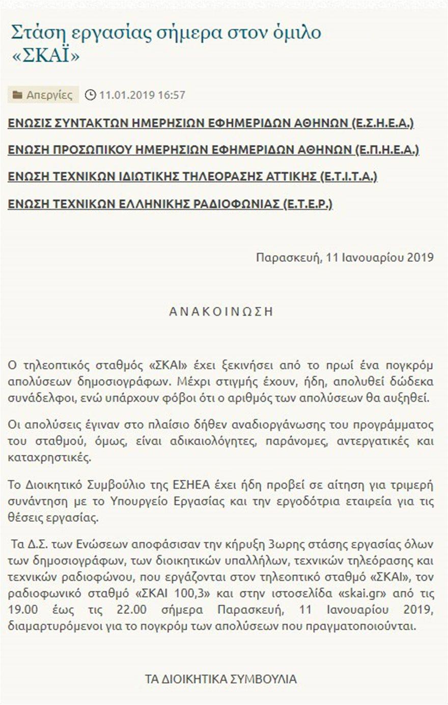 stasi_ergasias_skai