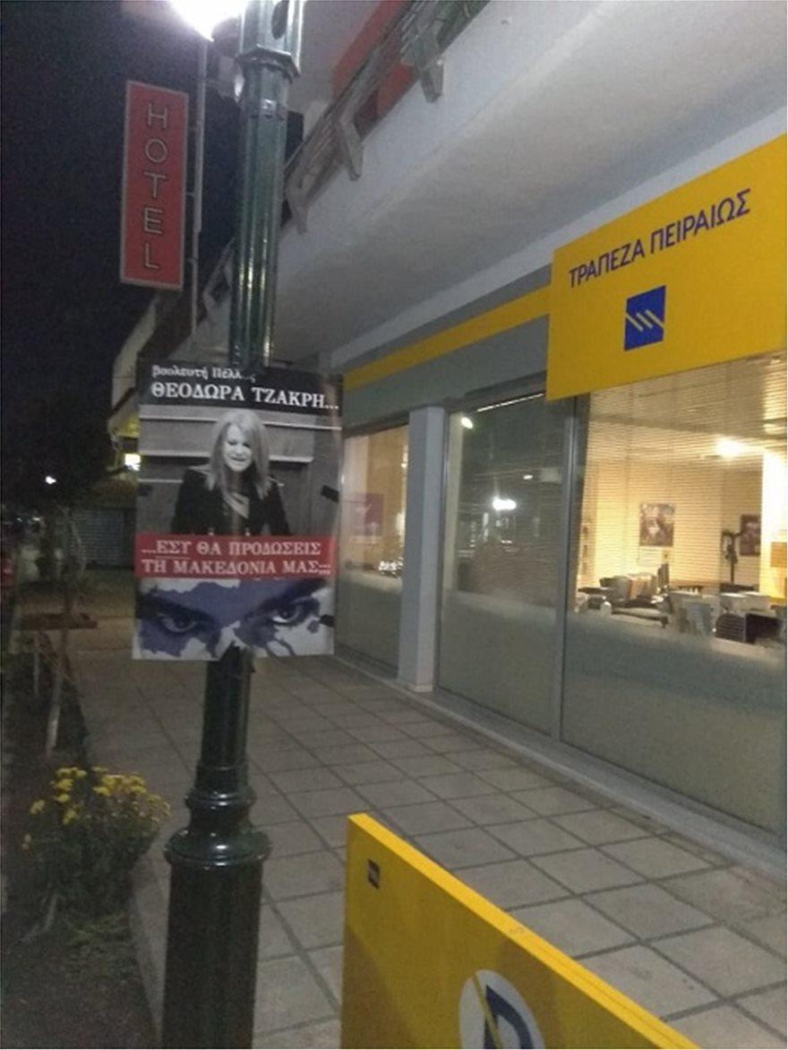 tzakri-afisa-ena
