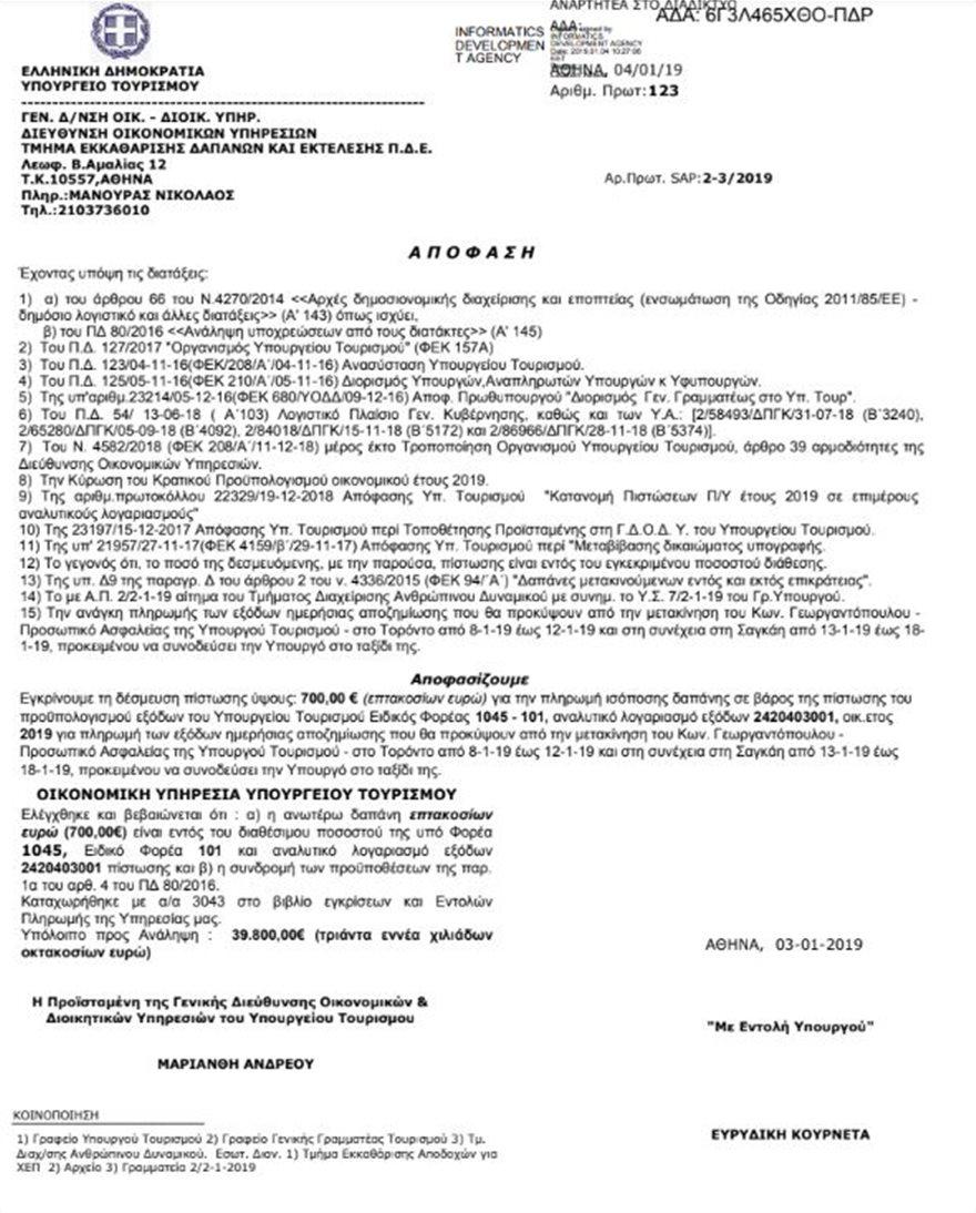 apozimiwsi_astynomikou