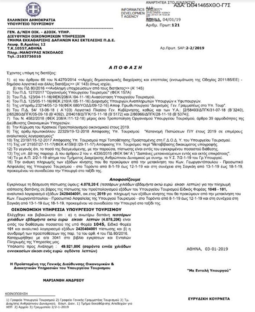 metakinisi_astynomikou