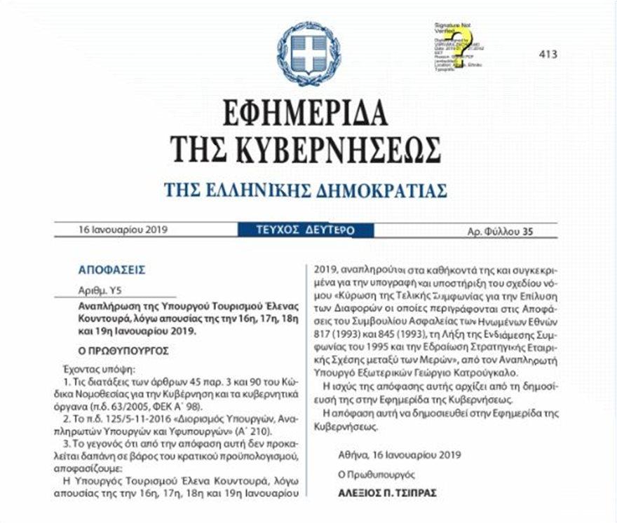 prespes-keimeno-symfonia