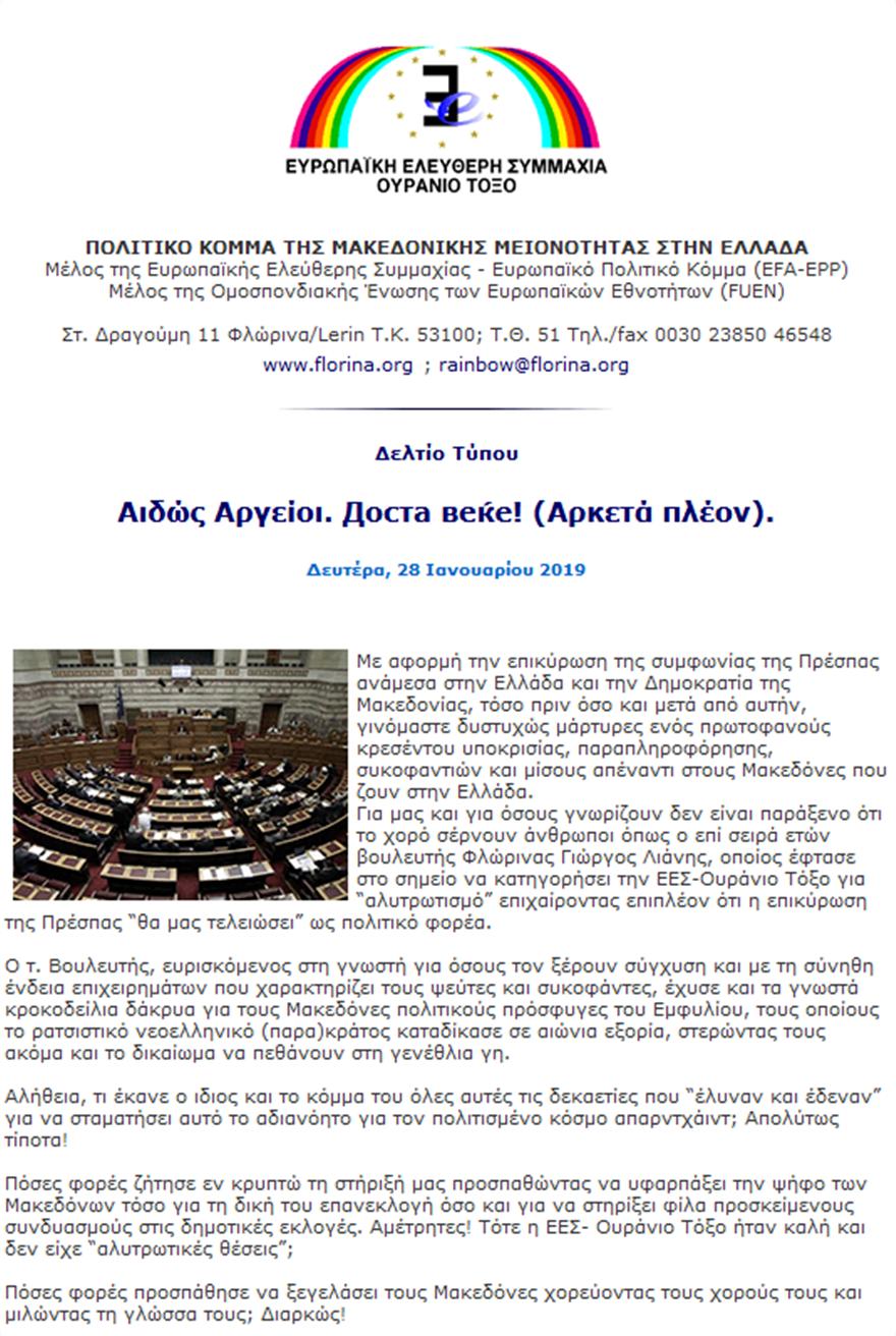 ΟΥΡΑΝΙΟ_ΤΟΞΟ_ΑΝΑΚΟΙΝΩΣΗ