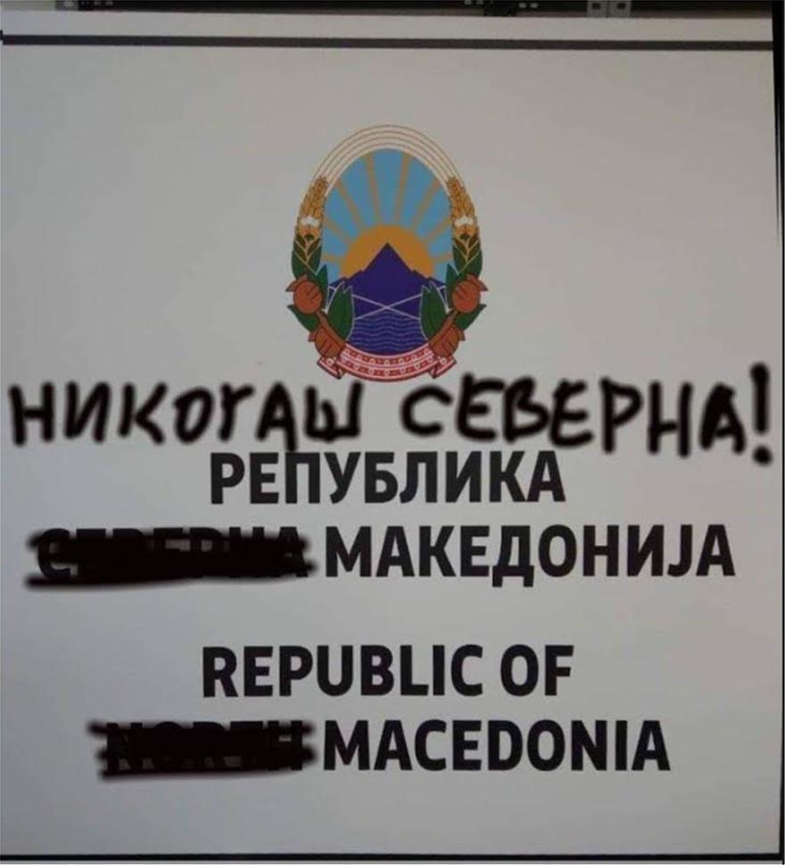 makedonsianew