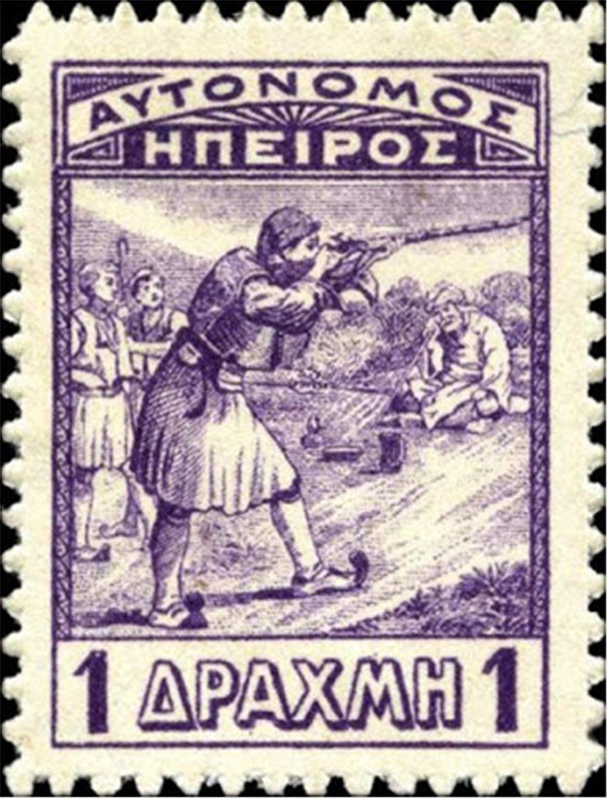 1914_Epirus_1dr