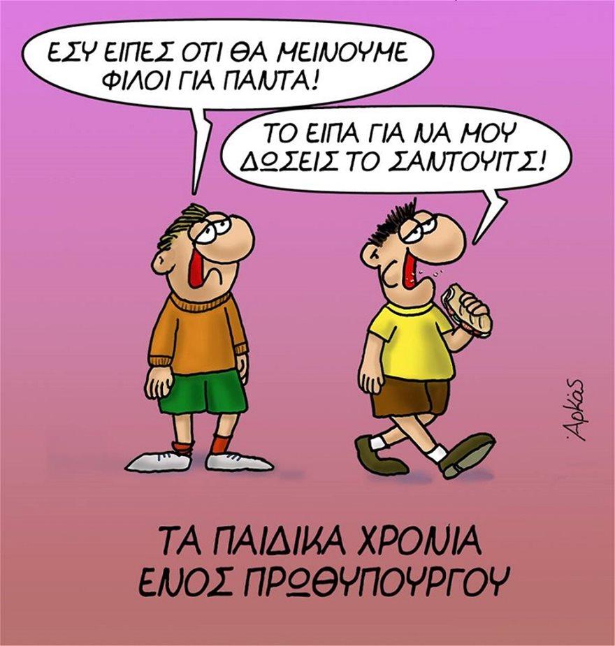 arkas_paidika_xronia