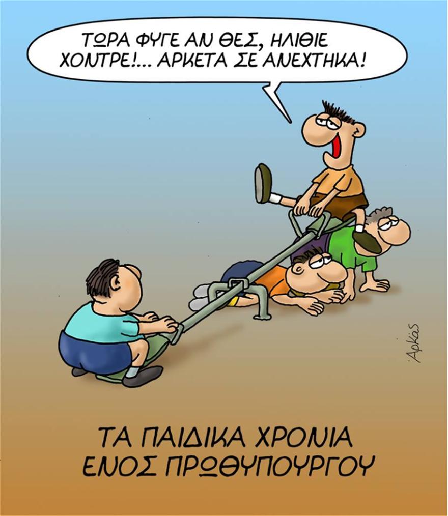 arakas1