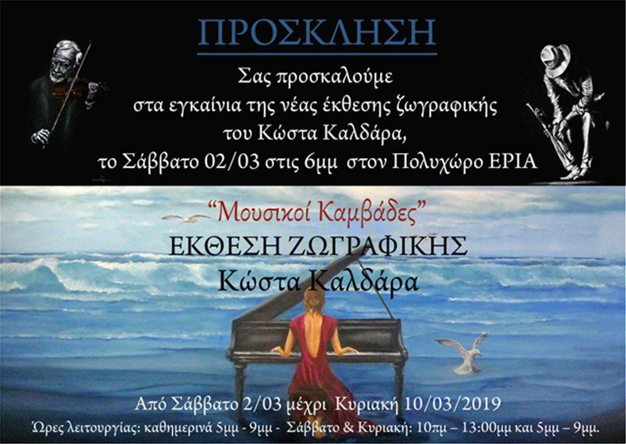 KALDARAS_PROSKLISI