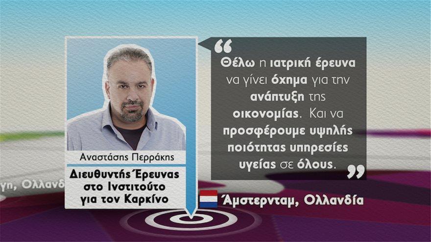 1-ΠΕΡΡΑΚΗΣ-ΑΝΑΣΤΑΣΗΣ