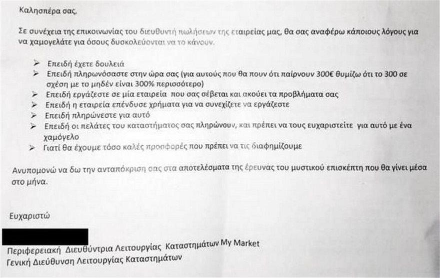 mymarket_eipistoli