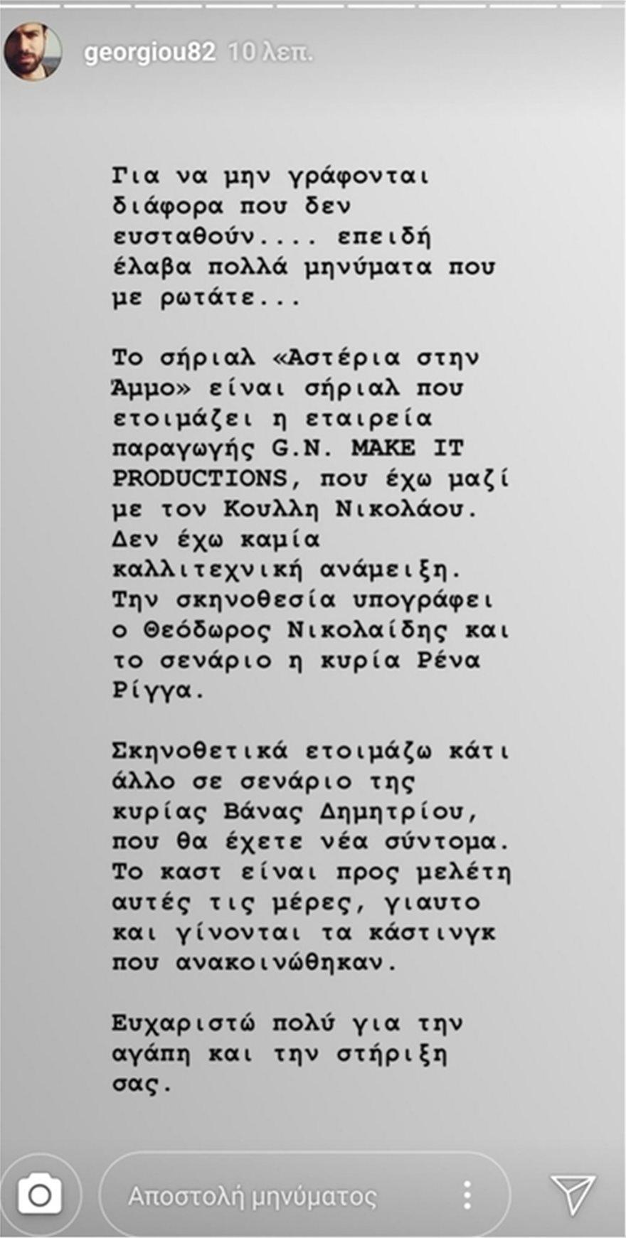 Georgiou_Anartisi