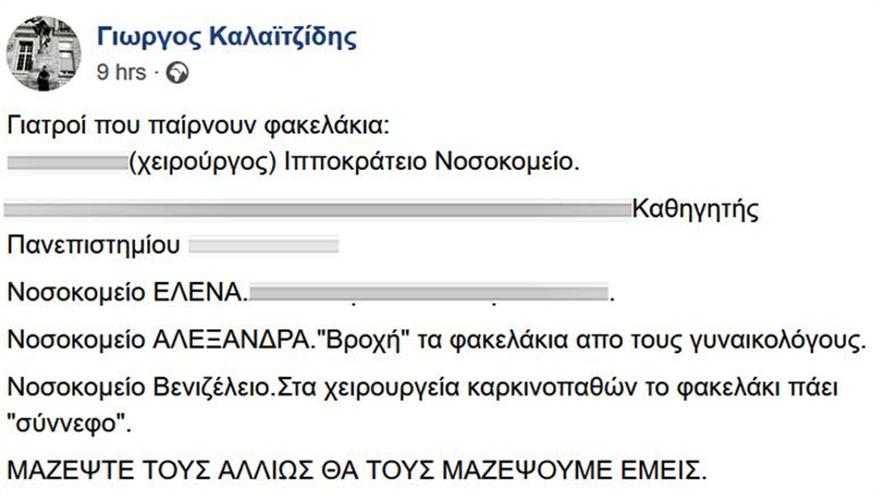 kalaitzidis_fakelakia
