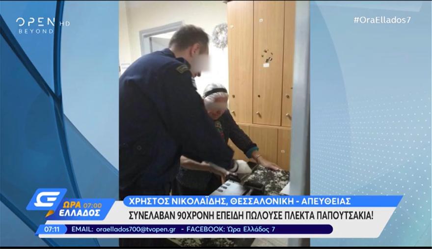 Θεσσαλονίκη: Χειροπέδες σε 90χρονη που πουλούσε παντόφλες στη λαϊκή!!!