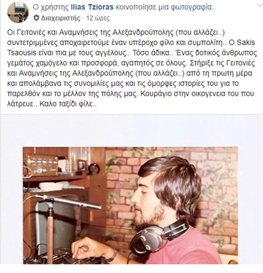 tssaousis-dyo-pic