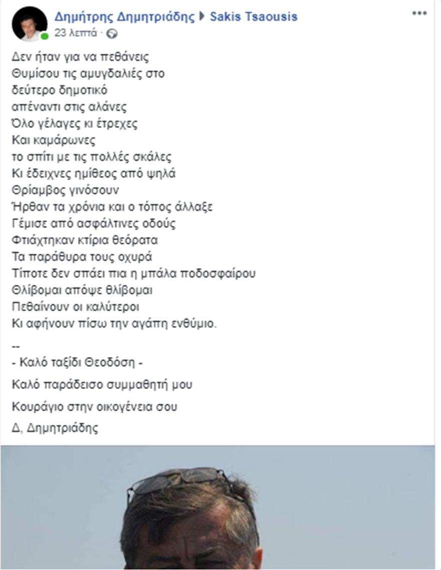 tssaousis-ena-pic