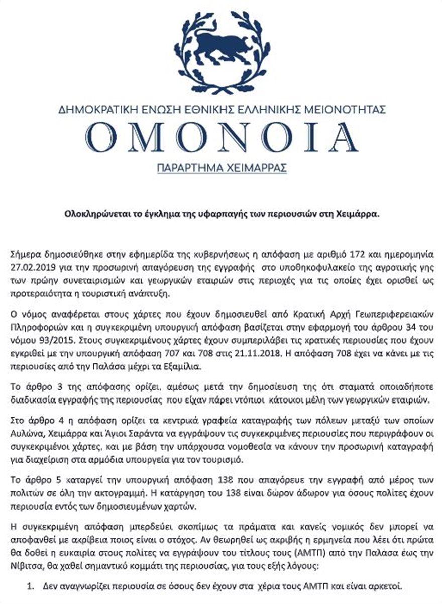 OMONOIA29