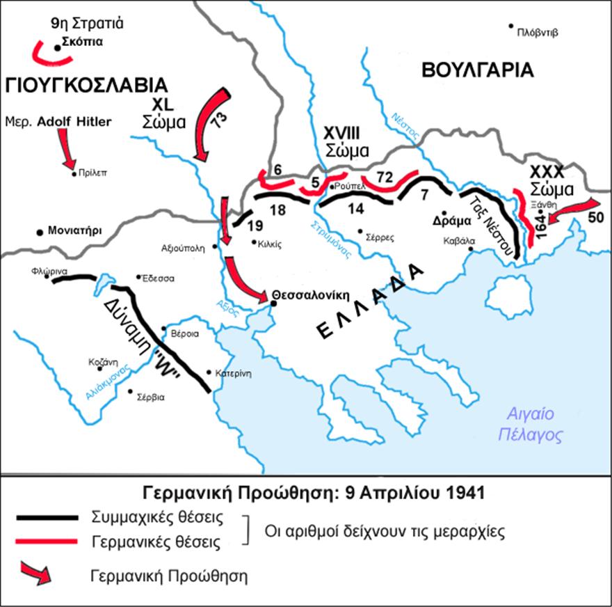 Battle_of_Greece_-_9_April_1941_el-1