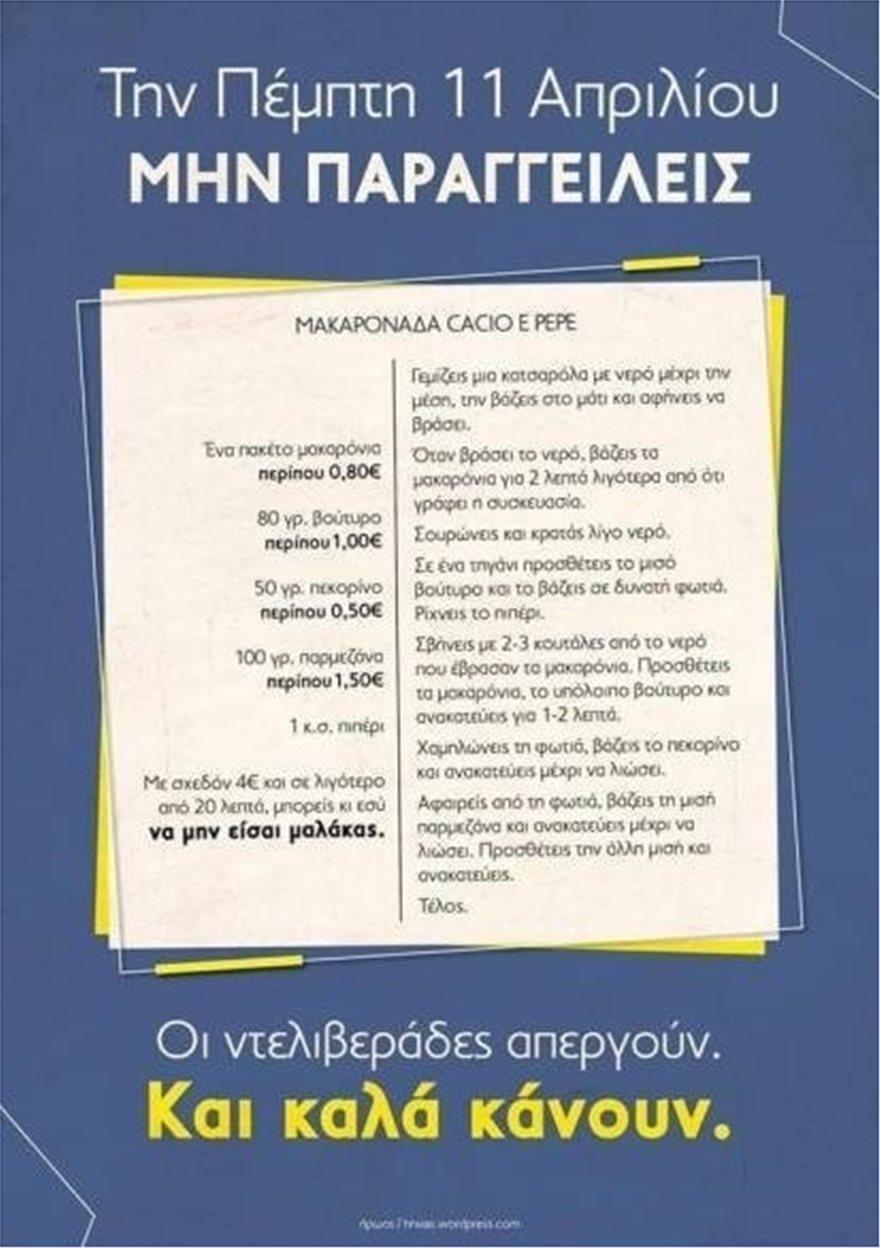 afisa_apergia_nteliverades