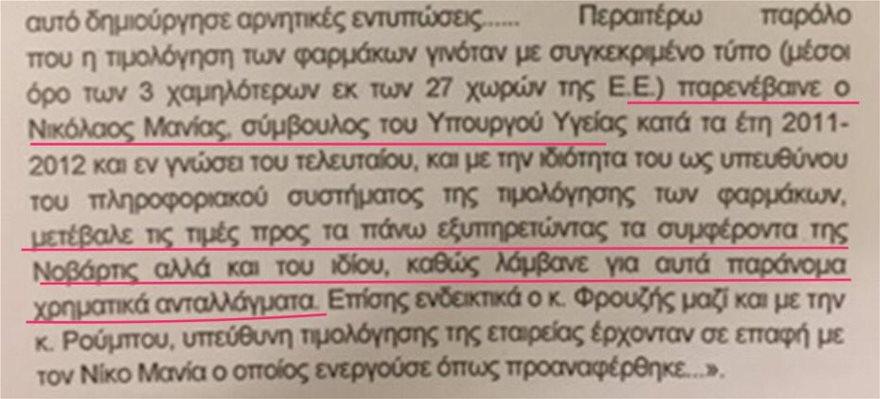 egrafo3