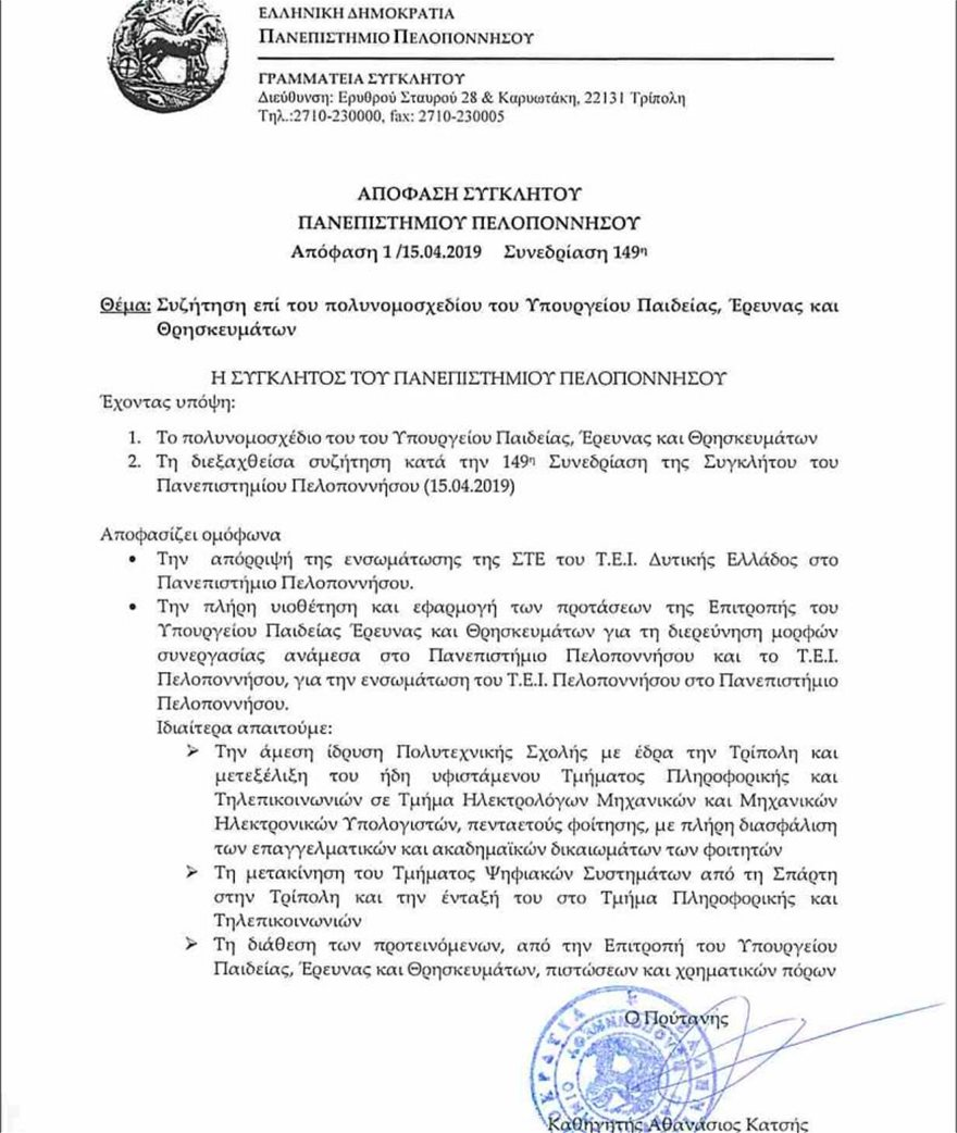 sygklitos_panepistimioy_peloponnisoy