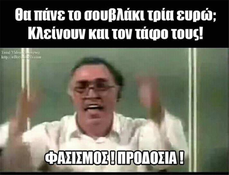 souvlaki_fasismos_