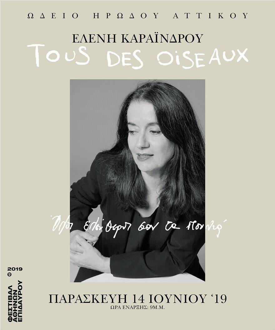 karaindrou_poster