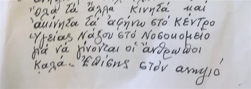 diathiki-naxos-dyo