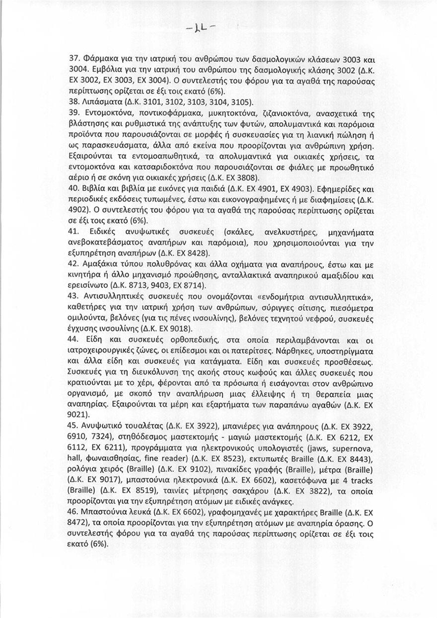 fpa-11