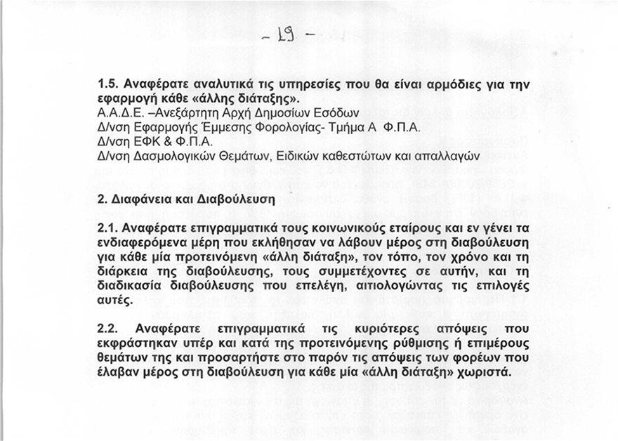 fpa-19