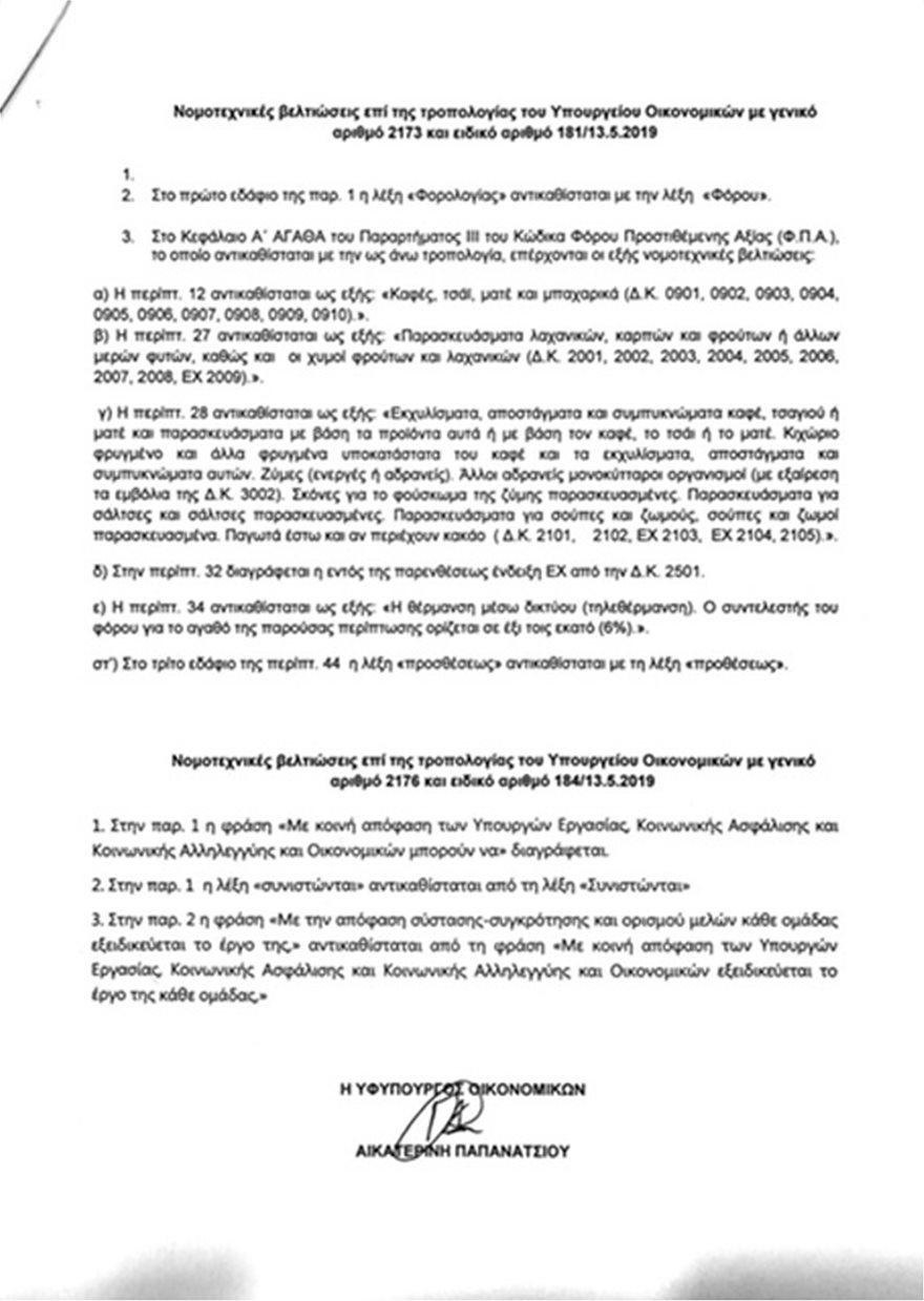 pdf_epixeiriseis34