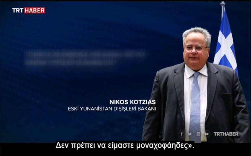 toyrkia-kotzias-ena