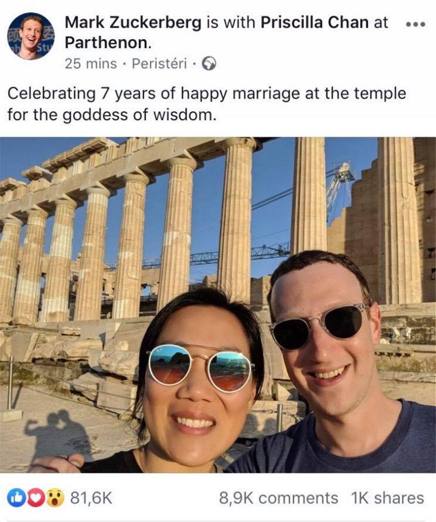 facebook-peristeri-ena