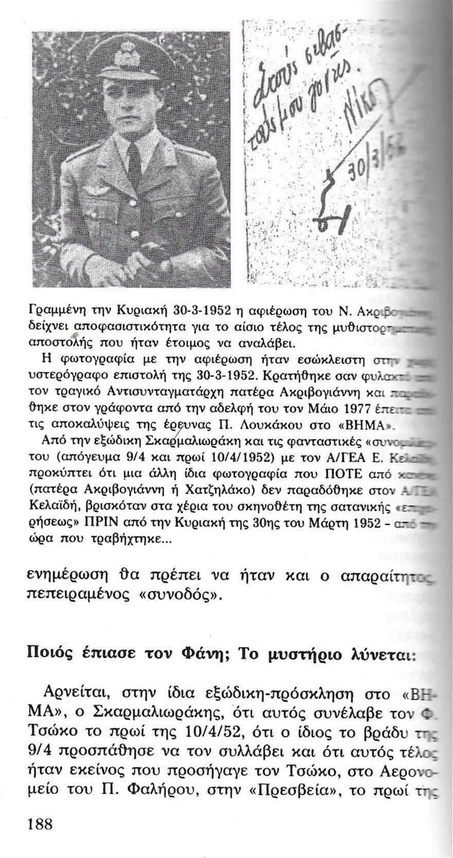 acrscan1