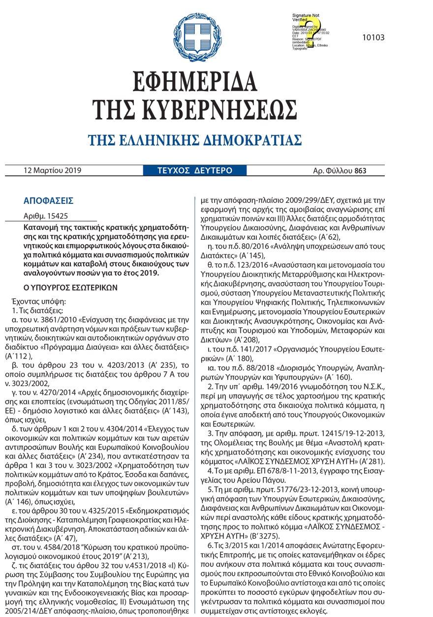 apofaseis_xaritsh1