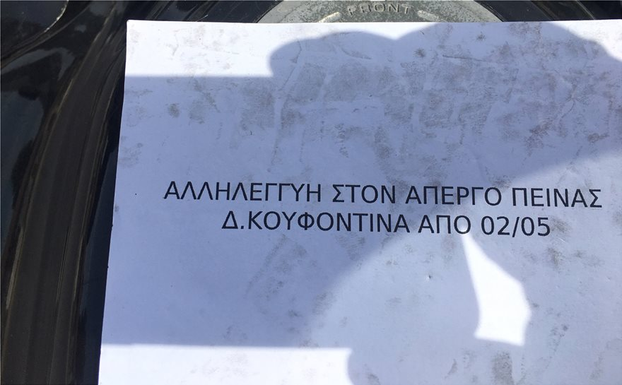 epeisodia_koufodina2