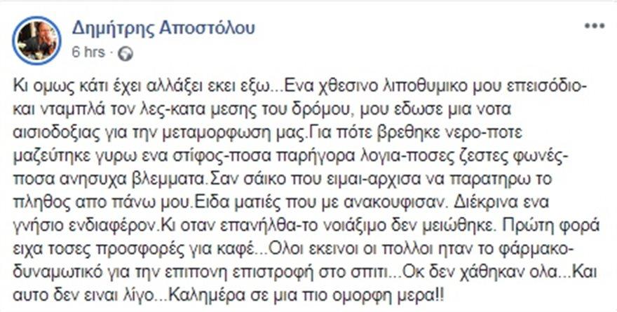 apostolou_png