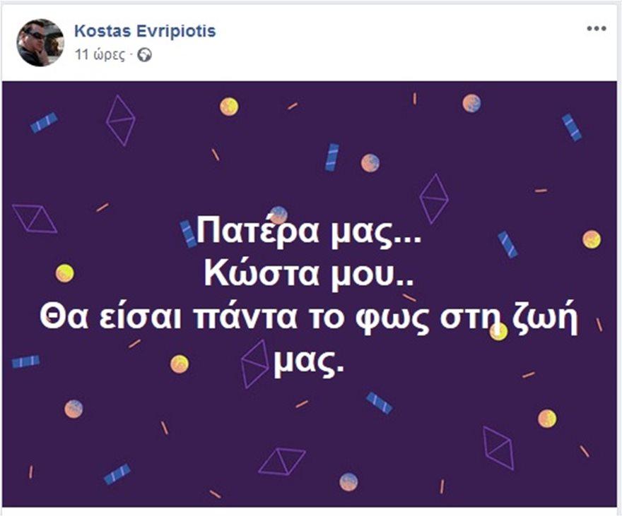 Antio_Evripiotis