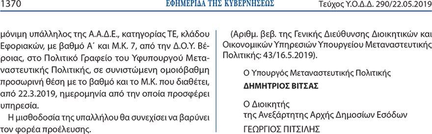 document-2-4