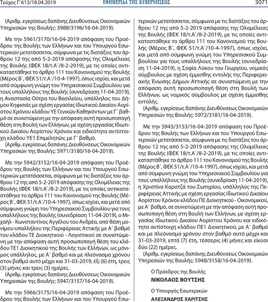 document-3-3