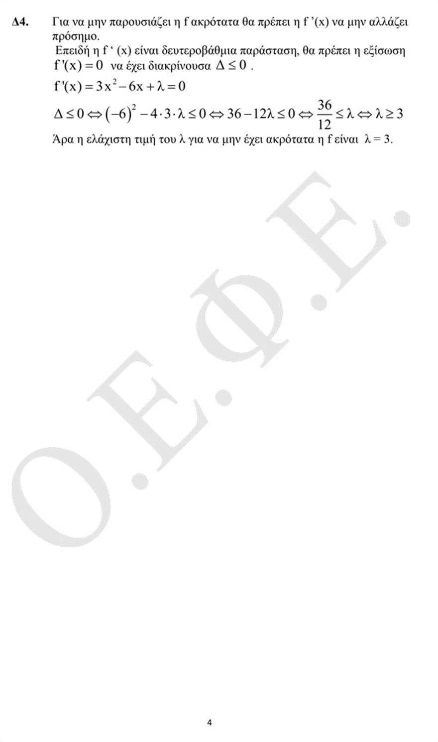 oefe_apadiseis_algevra4