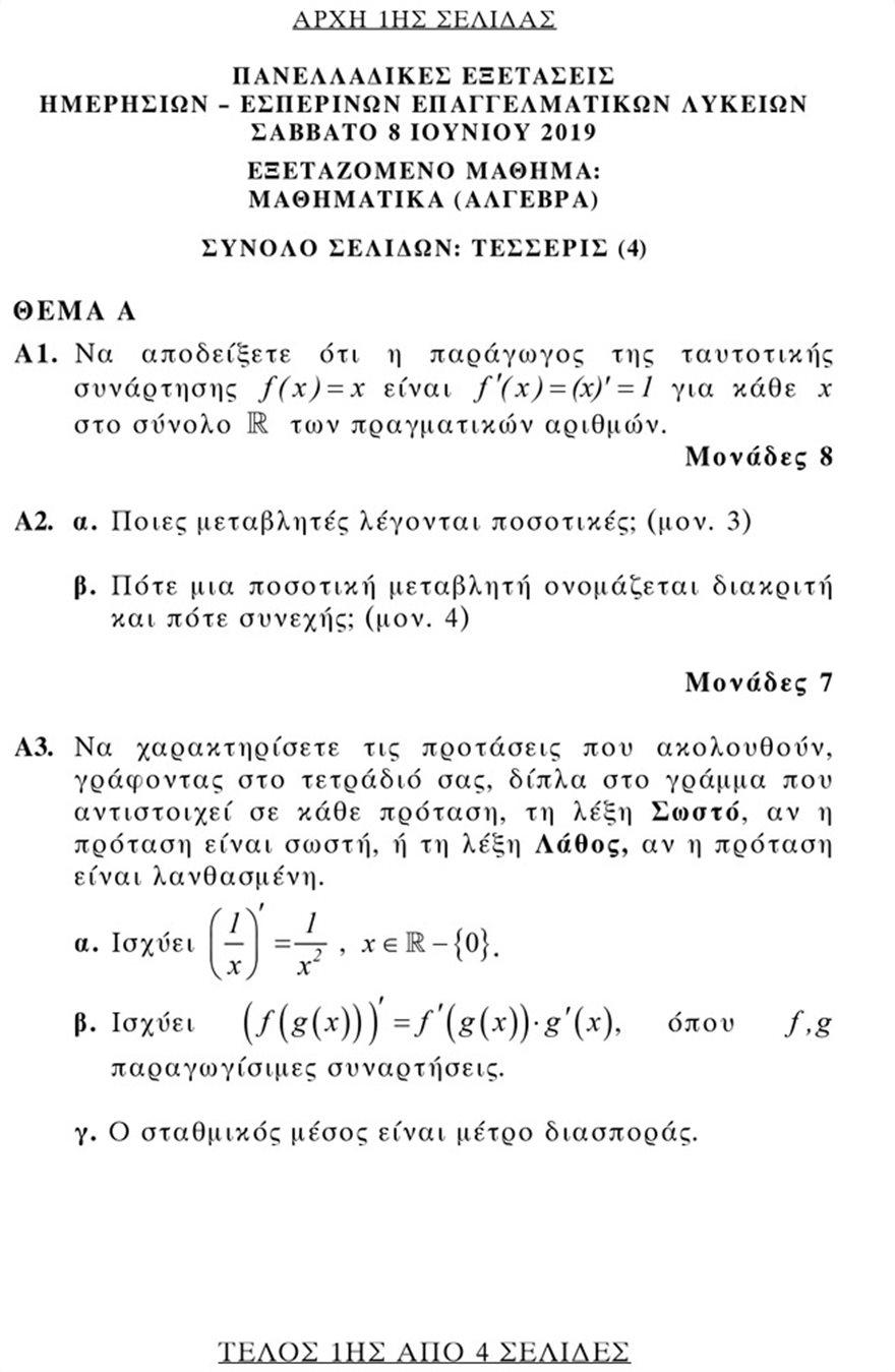 them_math_epal_1