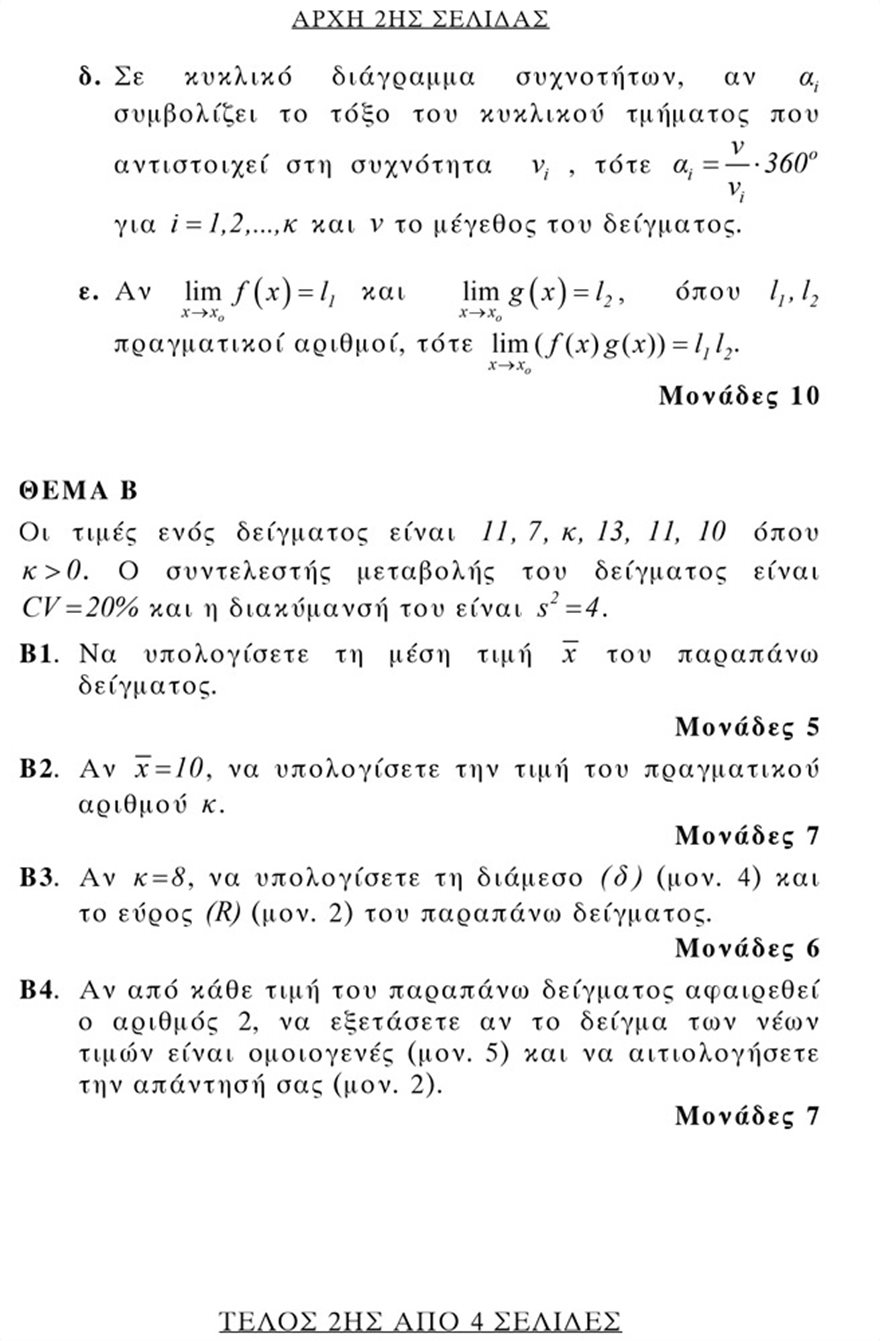 them_math_epal_2