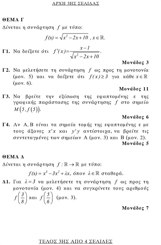 them_math_epal_3