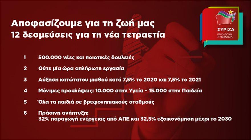 Syriza_AlexisTsipras-1