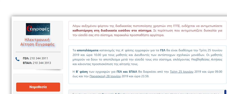 e_eggrafes