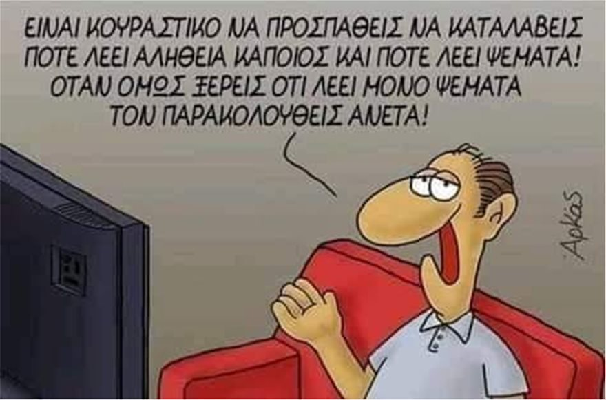 arkas-psemata
