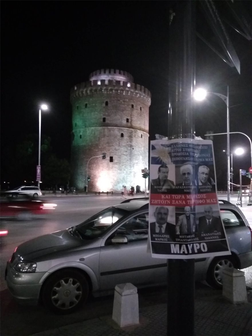 naousa-syriza2