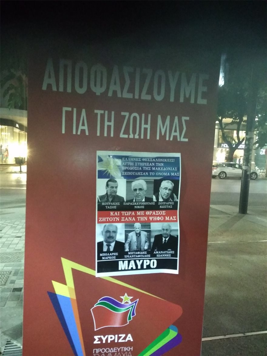 naousa-syriza24