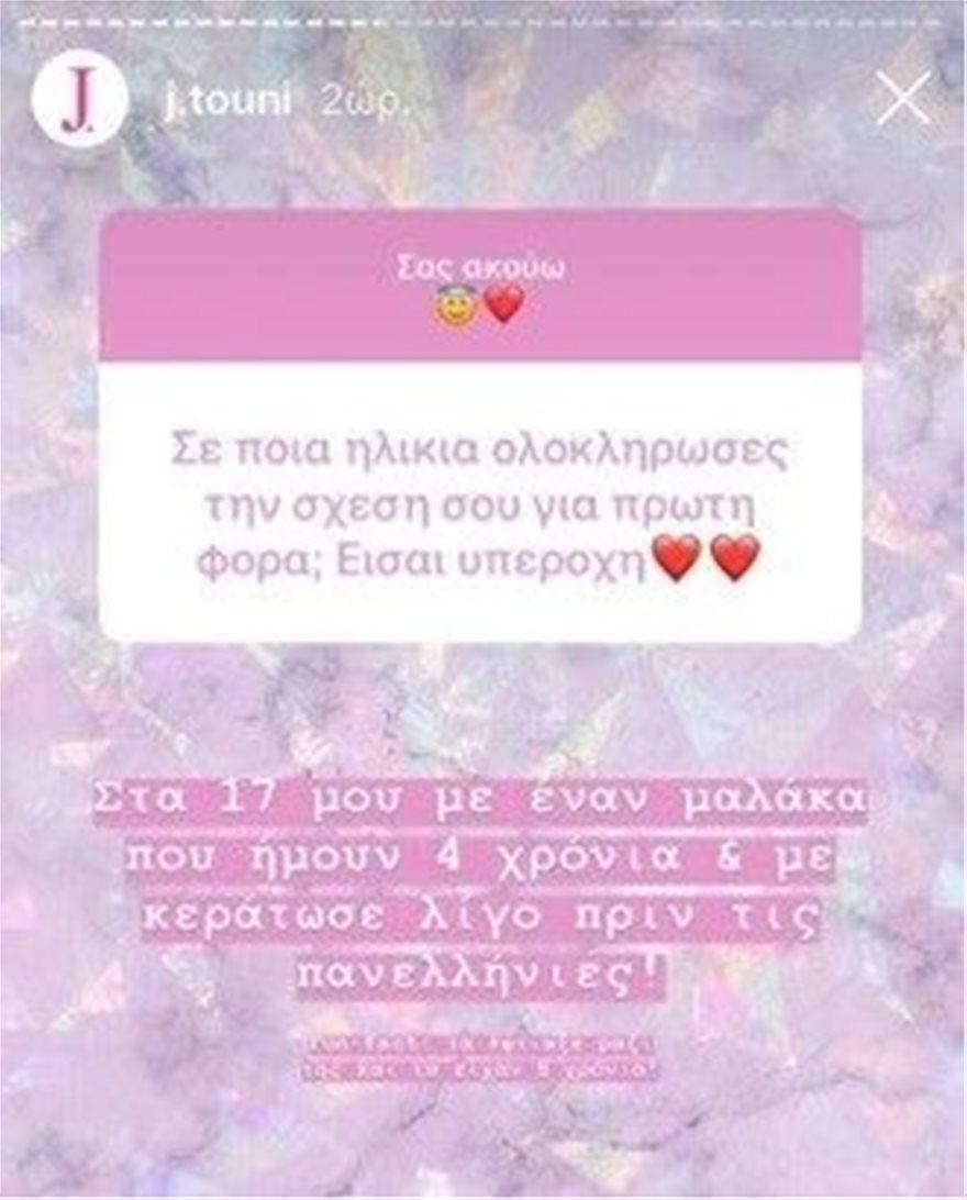 touni-1-1